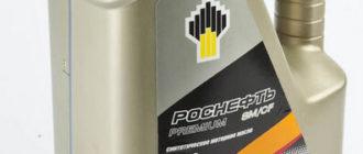 Роснефть Premium 5W-40 4 л