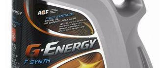 GAZPROMNEFT G-Energy F Synth 5W-40 5 л