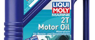 LIQUI MOLY Marine 2T 5 л