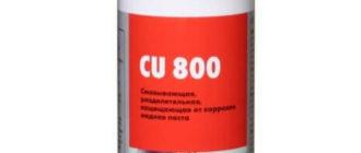 WURTH CU 800 спрей 300 мл