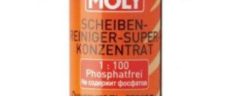 LIQUI MOLY Scheiben-Reiniger-Super Konzentrat лайм, 0,250 л