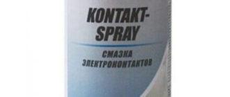 Смазка для электроконтактов Presto Kontact-spray