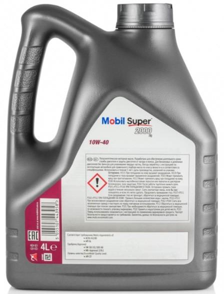 MOBIL Super 2000 X1 10W-40 4 л обратная сторона канистры