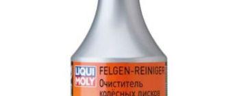LIQUI MOLY Felgen-Reiniger 7605, 500 мл