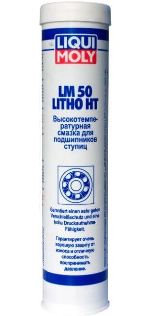 Смазка LIQUI MOLY LM 50 Litho HT 0,4 л