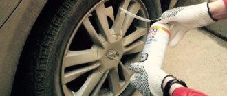 Герметик для ремонта шин