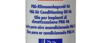 LIQUI MOLY PAG Klimaanlagenoil 46 0,25 л