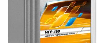 ГАЗПРОМНЕФТЬ МГЕ-46В 20 л