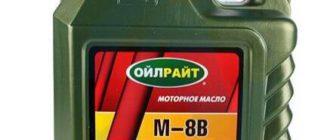OILRIGHT М-8В 5 л