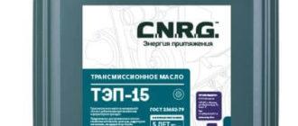 C.N.R.G. ТЭП-15 20 л