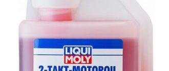 LIQUI MOLY 2T 0,25 л