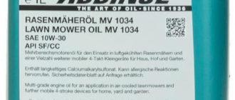 ADDINOL Rasenmaherol MV 1034 10W30 1 л