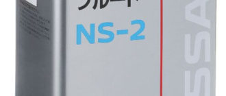 NISSAN CVT Fluid NS-2 4 л