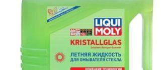 LIQUI MOLY Kristallglas Scheiben-Reiniger-Sommer, 0°C, 4 л