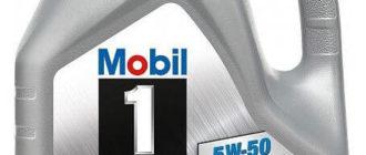 MOBIL 1 5W-50 4 л