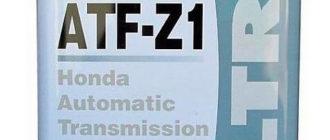 HONDA ATF-Z1 Ultra 4 л