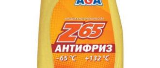 Антифриз AGA Z65, цвет желтый