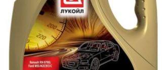 ЛУКОЙЛ ЛЮКС синтетическое 5W-30 4 л