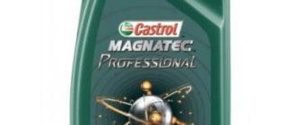 CASTROL Magnatec Professional OE 5W-40 синтетическое 1 л