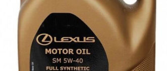 LEXUS Motor Oil Full Synthetic SM 5W-40, 08880-82800, 4 л