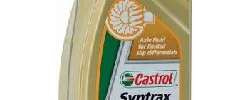 CASTROL Syntrax Limited Slip 75W-140, артикул 1543CD, 1 л