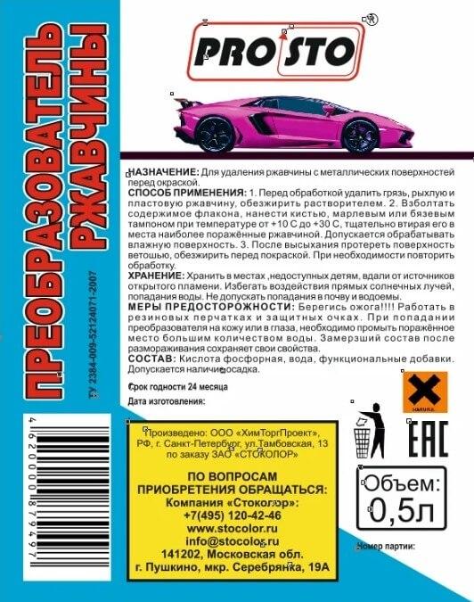 PRO.STO 003-00076, 0,5 л, инструкция