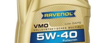 RAVENOL VMO SAE 5W-40 5 л