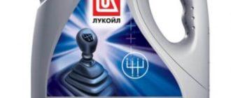 ЛУКОЙЛ ТМ-5 75W-90 GL-5 4 л