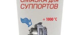 смазка ВМПАВТО МС 1600 0.05 кг