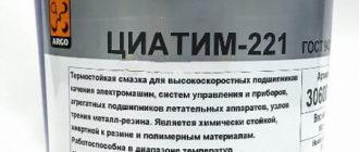 Смазка ЦИАТИМ-221 0,8 кг