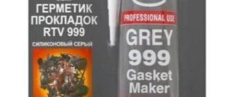 Cиликоновый герметик для ремонта автомобиля ABRO 9-AB, 0,085 кг