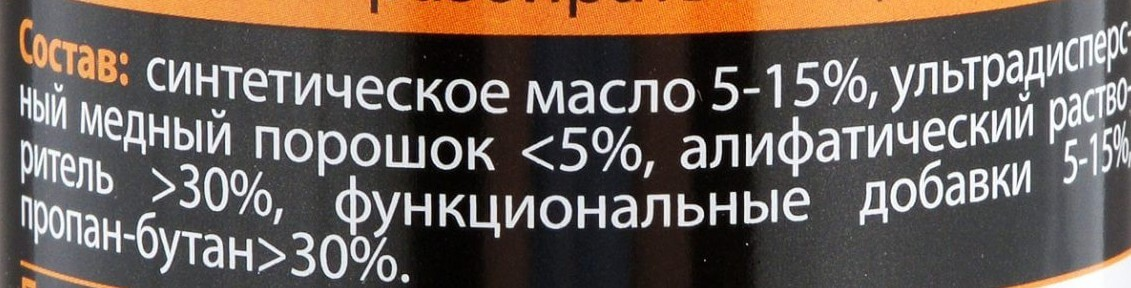 Смазка медная ЭЛТРАНС EL-0510.04