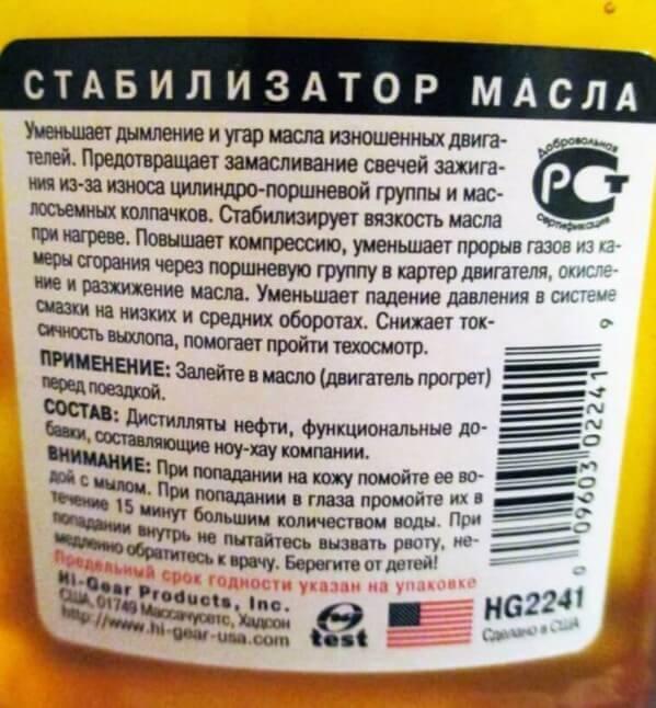 Информация на обороте стабилизатора масла Хай Гир