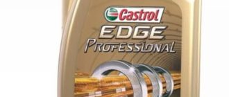 масло CASTROL Edge Professional BMW LL01 5W-30, 1 л