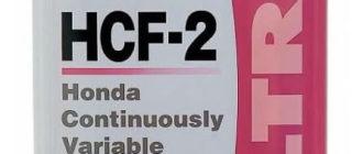 Трансмиссионное масло HONDA CVT Fluid HCF-2