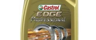 масло Castrol Edge Professional BMW LL01 0W-30 1 л