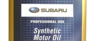 Моторное масло SUBARU Motor Oil 0W-20 Synthetic US