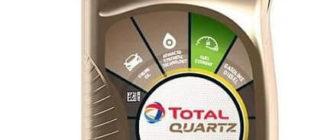 Моторное масло TOTAL Quartz 9000 Energy 5W-30 – смесь высоких технологий
