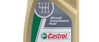 Трансмиссионное масло Castrol Syntrans Multivehicle 75W-90, 1 л