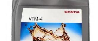 масло HONDA VTM-4, 4 л (082009003HE)