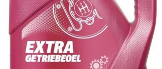 масло Mannol Extra Getriebeoel 75W-90, 4 л