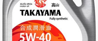 Масло моторное TAKAYAMA 5w40 SN-CF