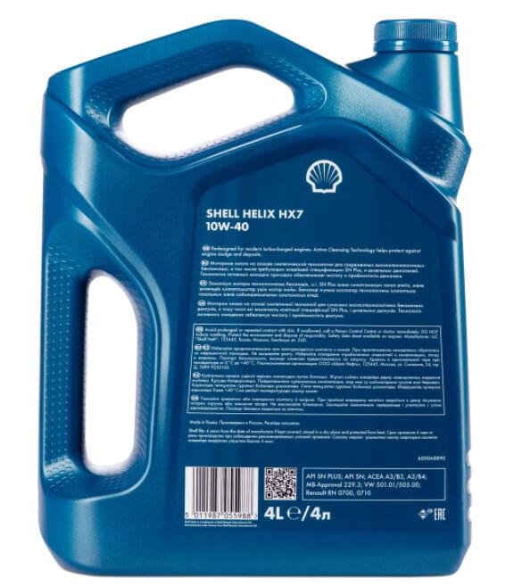 Shell Helix HX7 10W-40, полусинтетика, 4 л