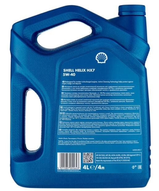 SHELL Helix HX7 5W-40, 4 л