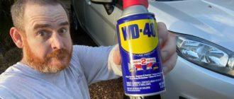 Зачем WD-40 наносят водители на номера автомобиля