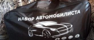 Набор автомобилиста, что должно быть у каждого водителя